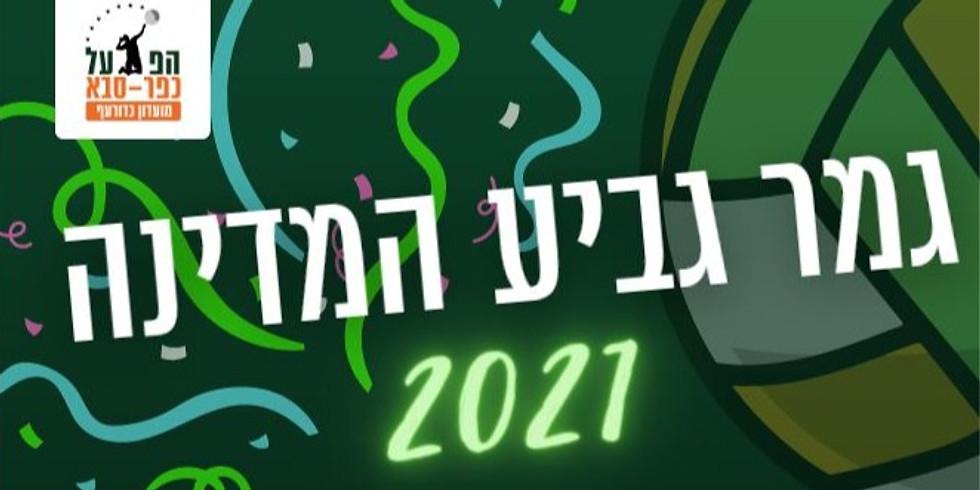 גמר גביע המדינה נשים 2021
