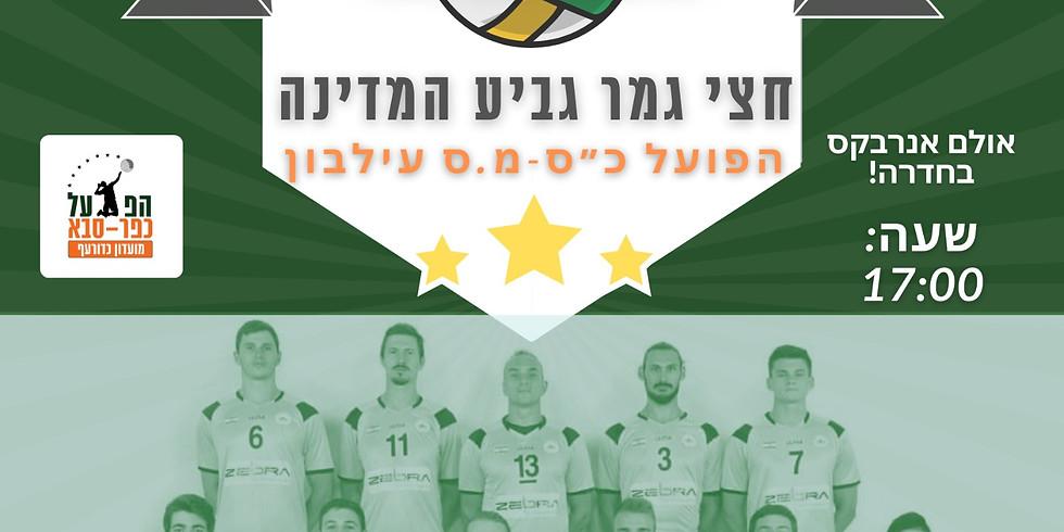 חצי גמר גביע המדינה- גברים