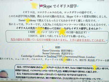 Skypeでイギリス留学