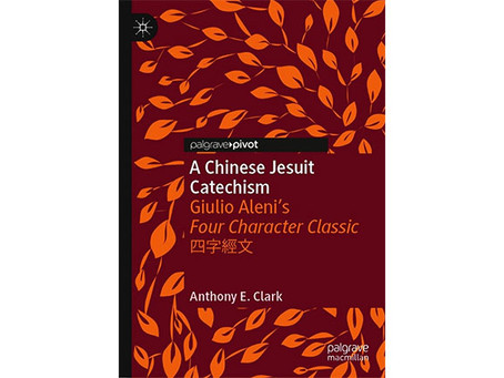 Further Reading: A Chinese Jesuit Catechism: Giulio Aleni's Four Character Classic 四字經文
