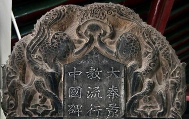 Top of Nestorian Stele.jpg