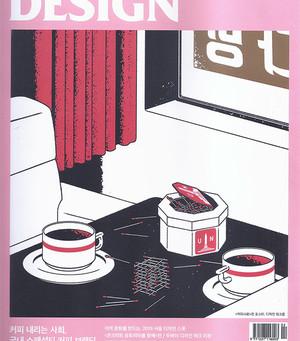 월간 디자인 2월 호에 소개된 카페인마켓