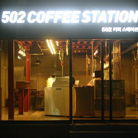 502 커피 스테이션