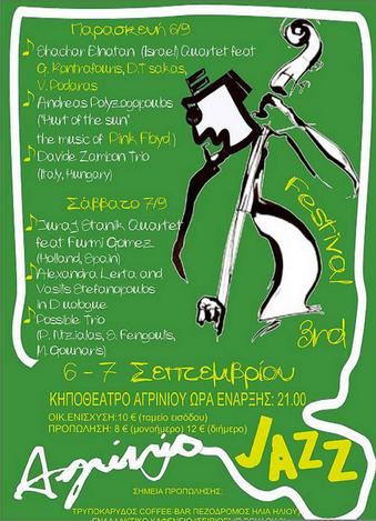 Greece Fest