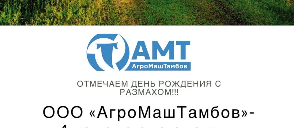 ООО «АгроМашТамбов» отмечает 4 года, а это значит – скидка 4% на всю продукцию!!!