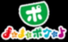 まんポケロゴ-2.png