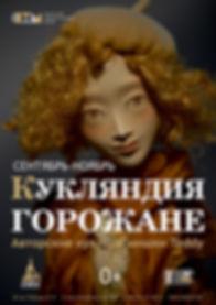 Афиша Кукляндия Тедди 0+.jpg
