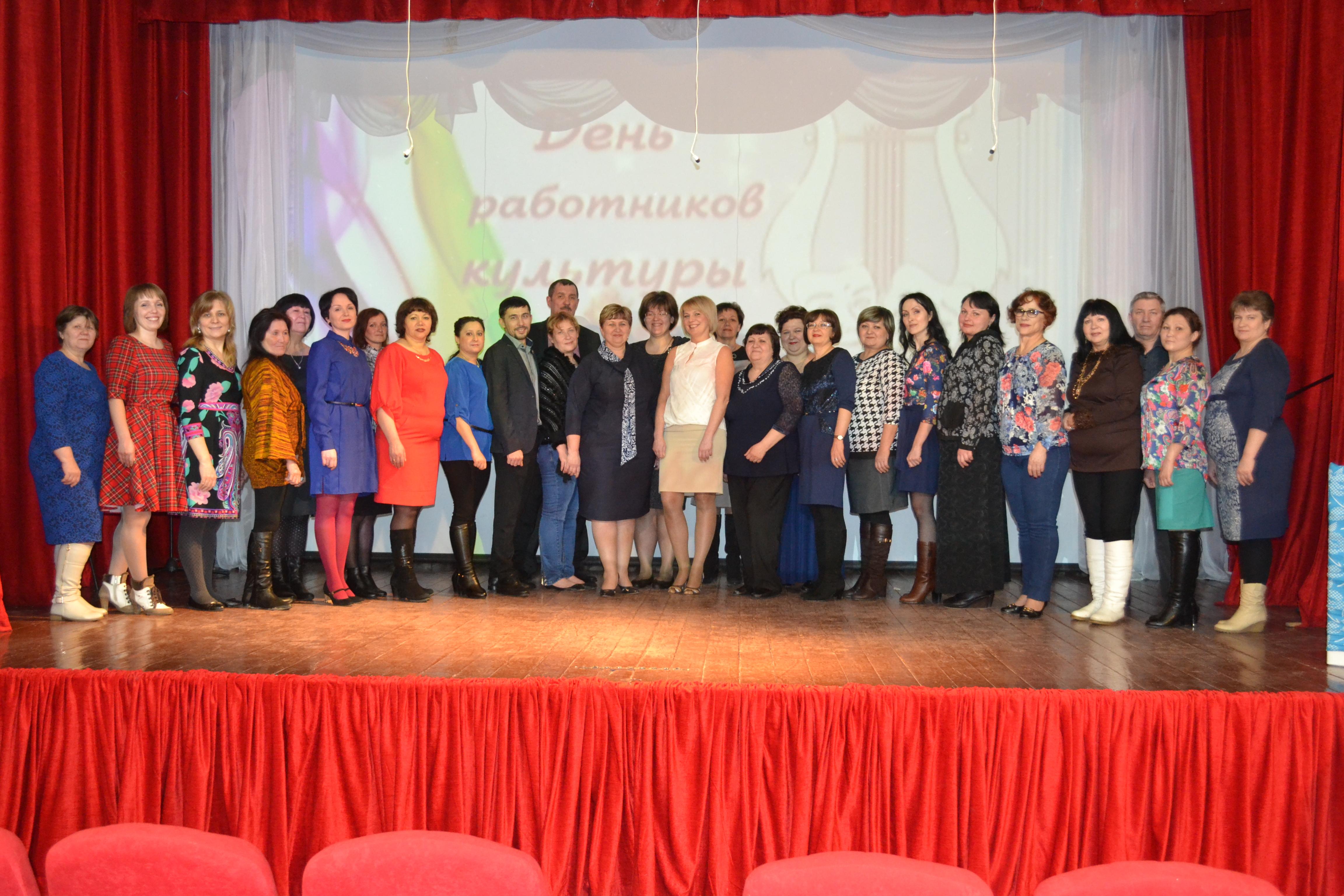 День работника культуры 2017
