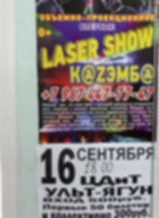 Объявление Лазерное шоу.jpg