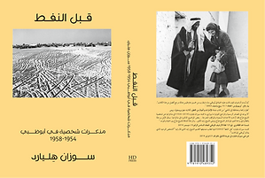 BTO arabic cover.png