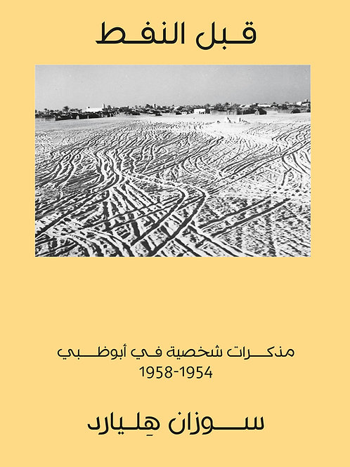 Before the Oil (Arabic, paperback)