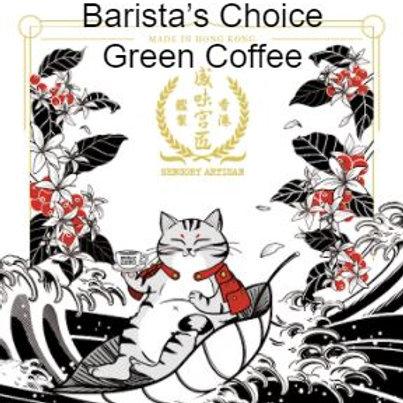 Barista's Choice - Green 1-lb
