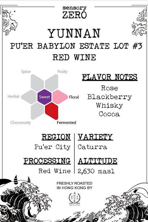 Yunnan Pu'er Babylon Estate Lot #3  (100g)