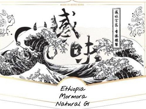 Ethiopia Mormora Natural G1 (100g)