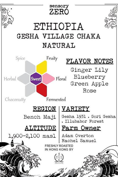Ethiopia Gesha Village Chaka Natural (100g)
