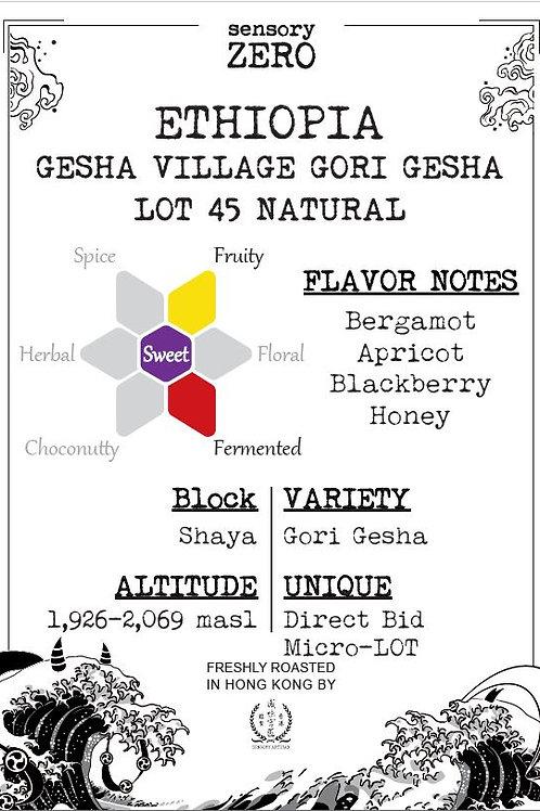 Ethiopia Gesha Village Natural (100g)