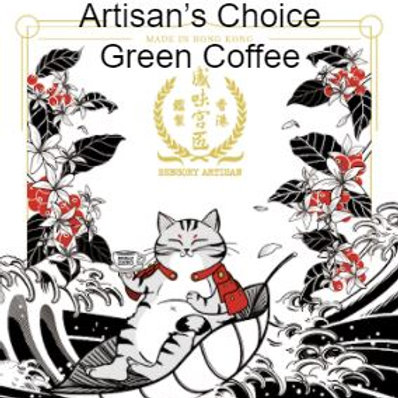 Artisan's Choice - Green 1-lb