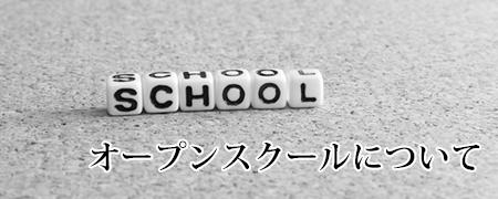 オープンスクールについて