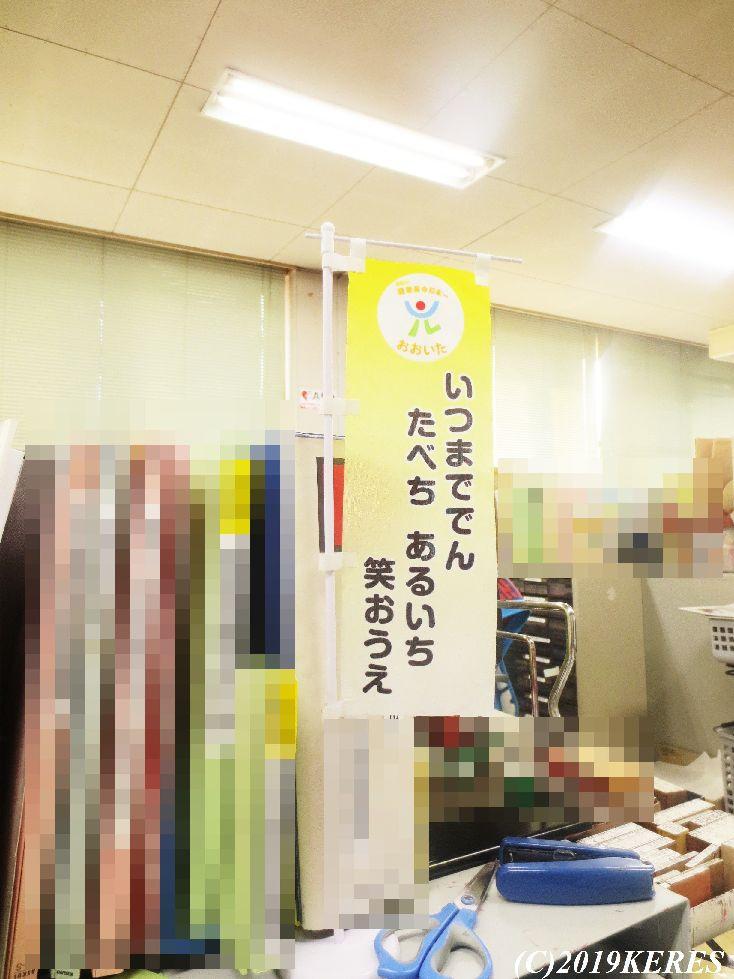 保健所で見た臼杵市のゆるい健康促進俳句