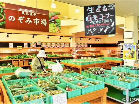 臼杵の採れたて野菜を大人買い!「Aコープアニマード」が魅力的