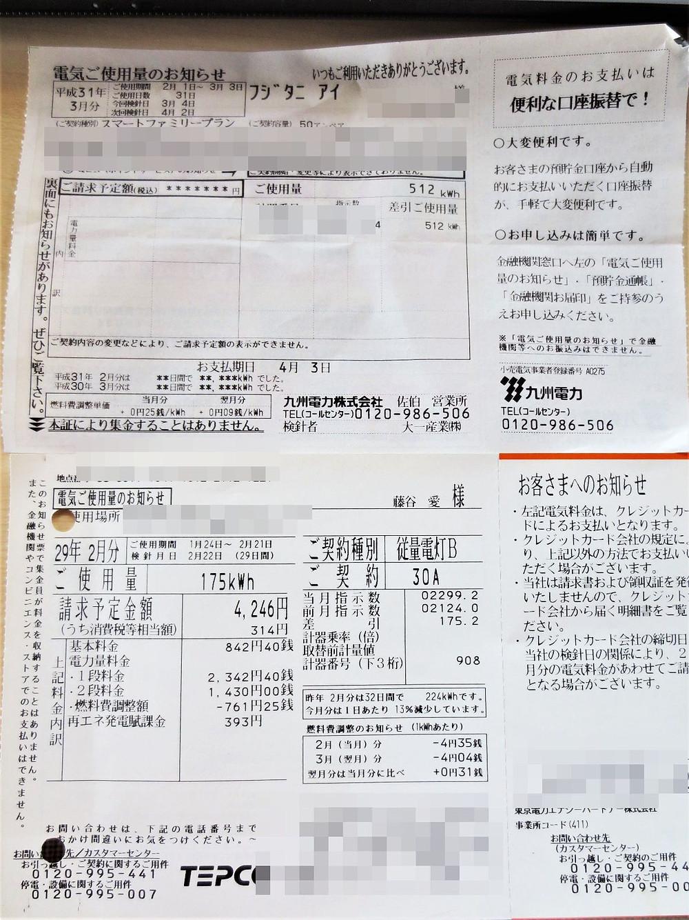 九州電力と東京電力の請求書