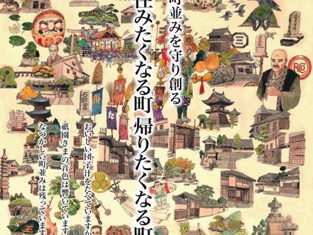 城下町に住みたい人、古いものに惹かれる方に超おススメ! 「九州町並みゼミうすき大会」