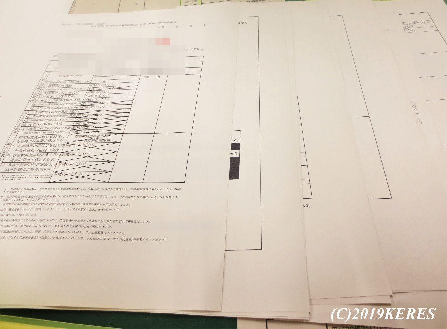臼杵市での民泊に必要な最強書類