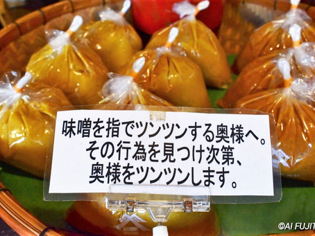 上質の生麹とおふざけにあなたもハマる!臼杵の名店「カニ醤油」