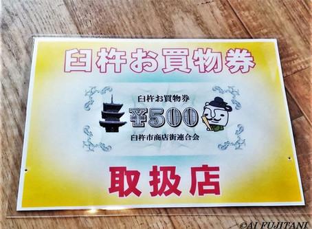 7月から使える臼杵市の商品券&お買い物券