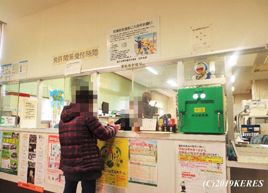 臼杵津久見警察署での免許証の住所変更も忘れずに