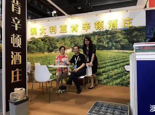 广州Interwine葡萄酒博览会