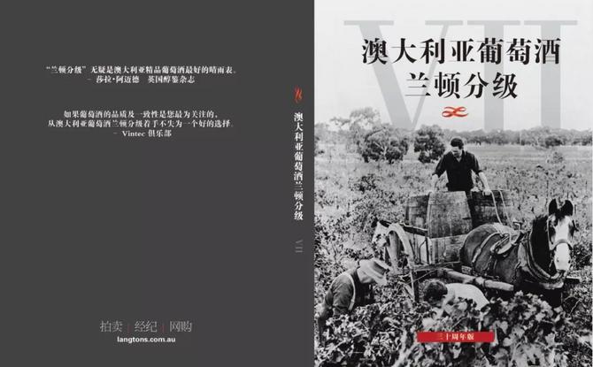 首发——肯辛顿酒庄携新书《兰顿分级》亮相2019Topwine北京国际葡萄酒博览会