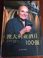 《James Halliday's TOP 100 AUSTRALIAN WINERIES》​