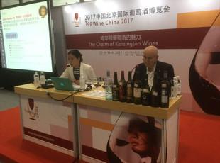 北京Topwine葡萄酒博览会