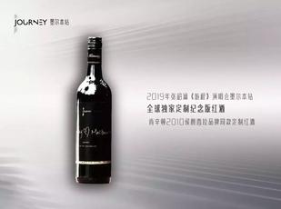 肯辛顿酒庄 —— 张韶涵墨尔本演唱会唯一指定酒类赞助商