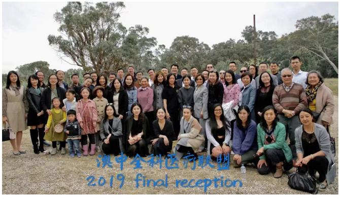 澳中全科医疗联盟2019年度总结酒会圆满举行
