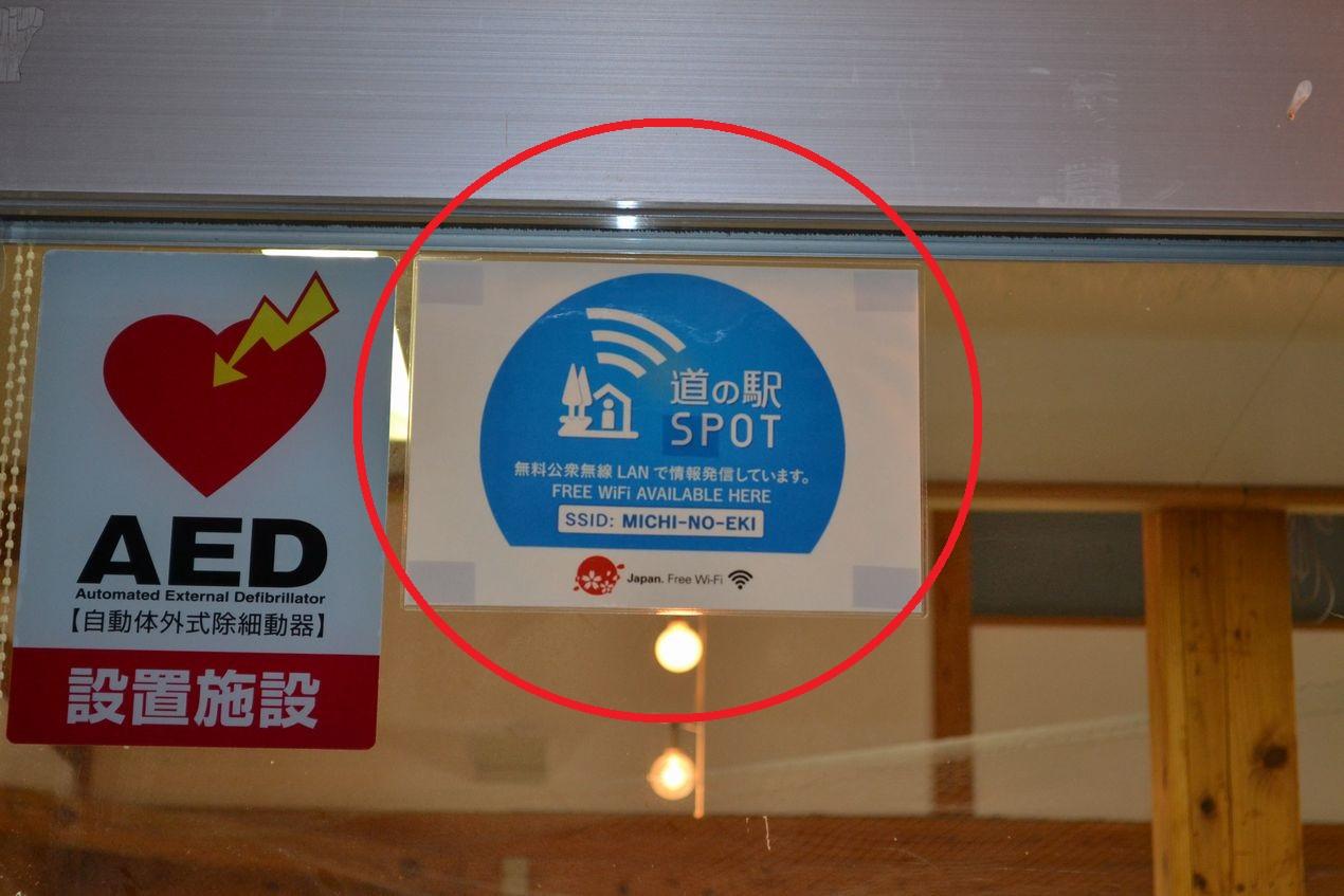 Wi-Fiサービス表示位置1-2