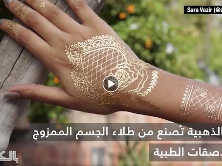 Our Henna tatts on CNN Arabic