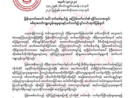 မြန်မာ့တပ်မတော်၏ ရခိုင်ဒေသအတွင်း စစ်ရာဇဝတ်ကျူးလွန်နေမှုများနှင့်ပတ်သက်၍ ရှင်းလင်းထုတ်ပြန်ချက်