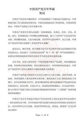 中国共产党百年华诞贺词