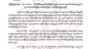ရခိုင်ပြည်အတွင်း Stay at Home ကာလအားနောက်ထပ် (၂) ပတ် ထပ်မံတိုးမြှင့်သတ်မှတ်ကြောင်း ထုတ်ပြန်ကြေညာချက်