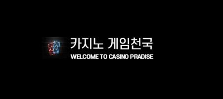 대한민국 No.1 카지노사이트 -카지노게임천국.png