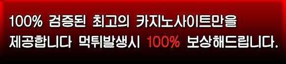 100% 검증된 카지노사이트