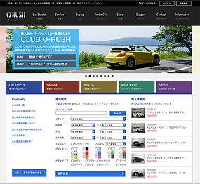 輸入車販売O-RUSH WEBサイト-1