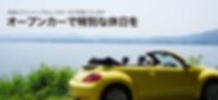 輸入車オープンカーレンタカーで特別な休日を