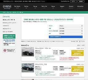 O-RUSHレンタカー WEBサイト-2