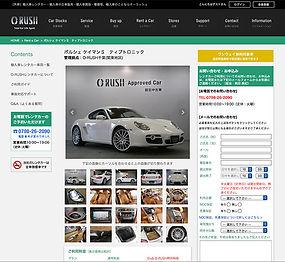O-RUSHレンタカー WEBサイト-3