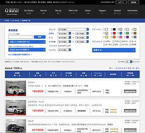輸入車販売O-RUSH WEBサイト-2