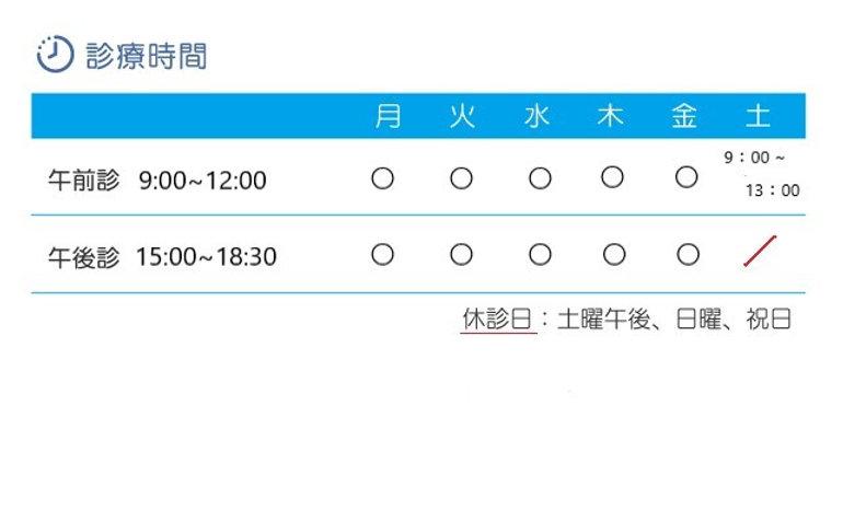 診療時間表1.jpg
