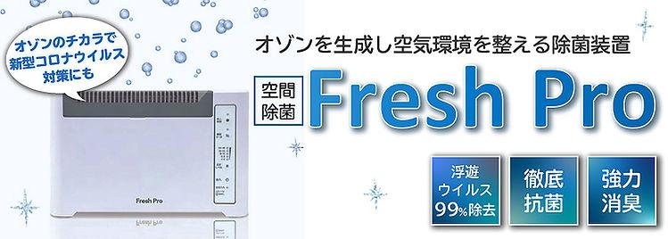 freshpro01.jpg